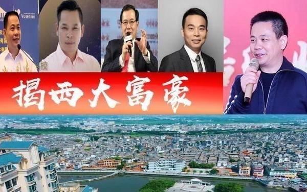 广东揭西4大富翁,蔡氏兄弟身家180亿?70后夫妻坐拥2家上市公司