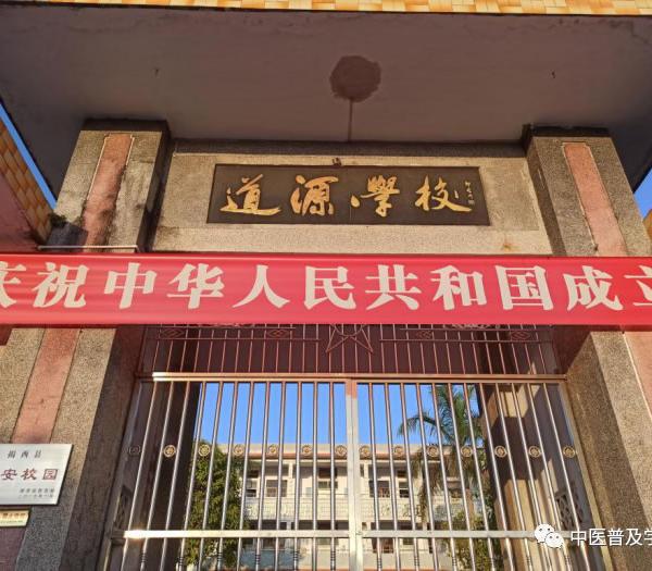 五经富镇大寮道源学校(建二)