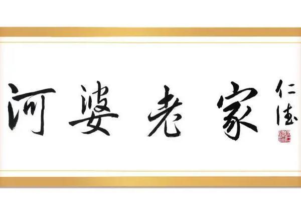 献给全球揭西河婆人的原创歌曲《河婆老家》MV
