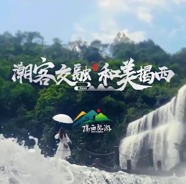 《潮客交融 和美揭西》最新揭西旅游宣传片完整版